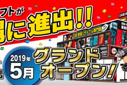 ハンズクラフトが沖縄に進出 宜野湾店2019年5月グランドオープン