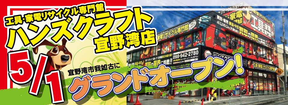 ハンズクラフト沖縄 宜野湾店