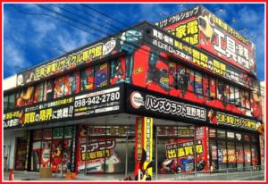 宜野湾店の外観写真