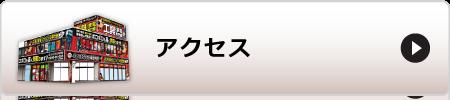 ハンズクラフト宜野湾店のアクセス・住所・地図