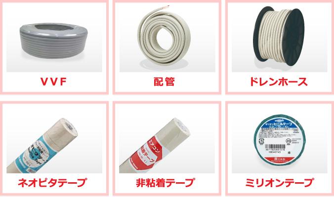 電材の取扱商品例 VVF・配管・ドレンホース・ネオピタテープ・非粘着テープ・ミリオンテープなど