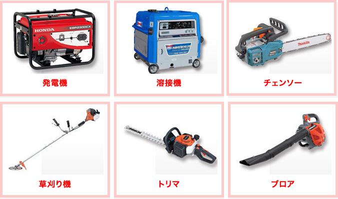 エンジン工具取扱商品例 発電機・溶接機・チェーンソー・草刈り機・トリマー・ブロアー
