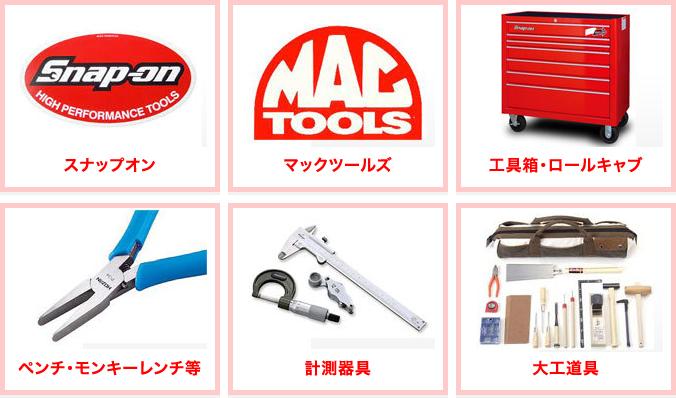 ハンドツール取扱商品例の画像 スナップオン・マックツールズ・工具箱・ロールキャブ・ペンチ・モンキーレンチ・計測機具・大工道具など