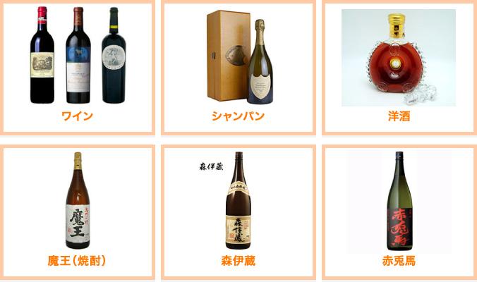 お酒の取扱商品例 ワイン・シャンパン・洋酒(ブランデー・ウイスキー)・焼酎(魔王・森伊蔵・村尾・赤兎馬)など買取・販売