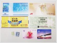 金券・切手の画像 JTB旅行券・ビール共通券・全国百貨共通商品券・QUOカード・図書カードNEXTなど