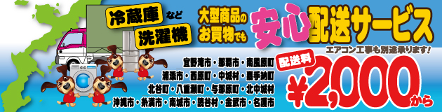 沖縄県の冷蔵庫、洗濯機などの大型品の配送やエアコン取付