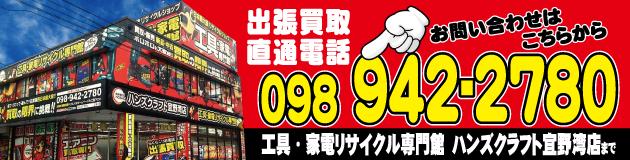 沖縄県内出張買取直通電話