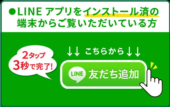 LINEアプリをインストール済の端末からご覧頂いている方はこちらをタップして追加