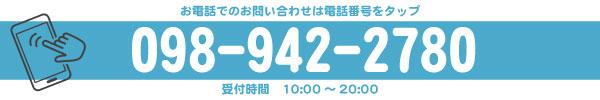 ハンズクラフト宜野湾店 電話お問い合わせ 098-942-2780