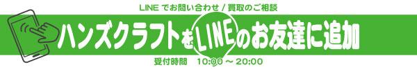 ハンズクラフト宜野湾店公式LINE お友達追加