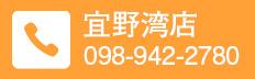 宜野湾店に電話をかける